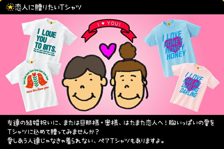 恋人・夫婦に贈りたいTシャツ