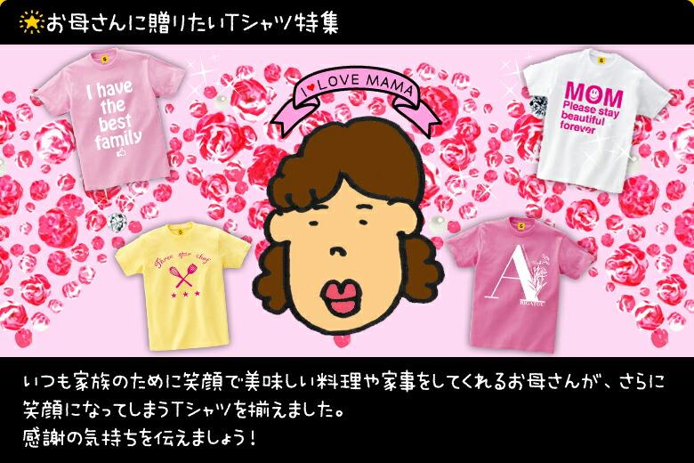 お母さんに贈りたいTシャツ