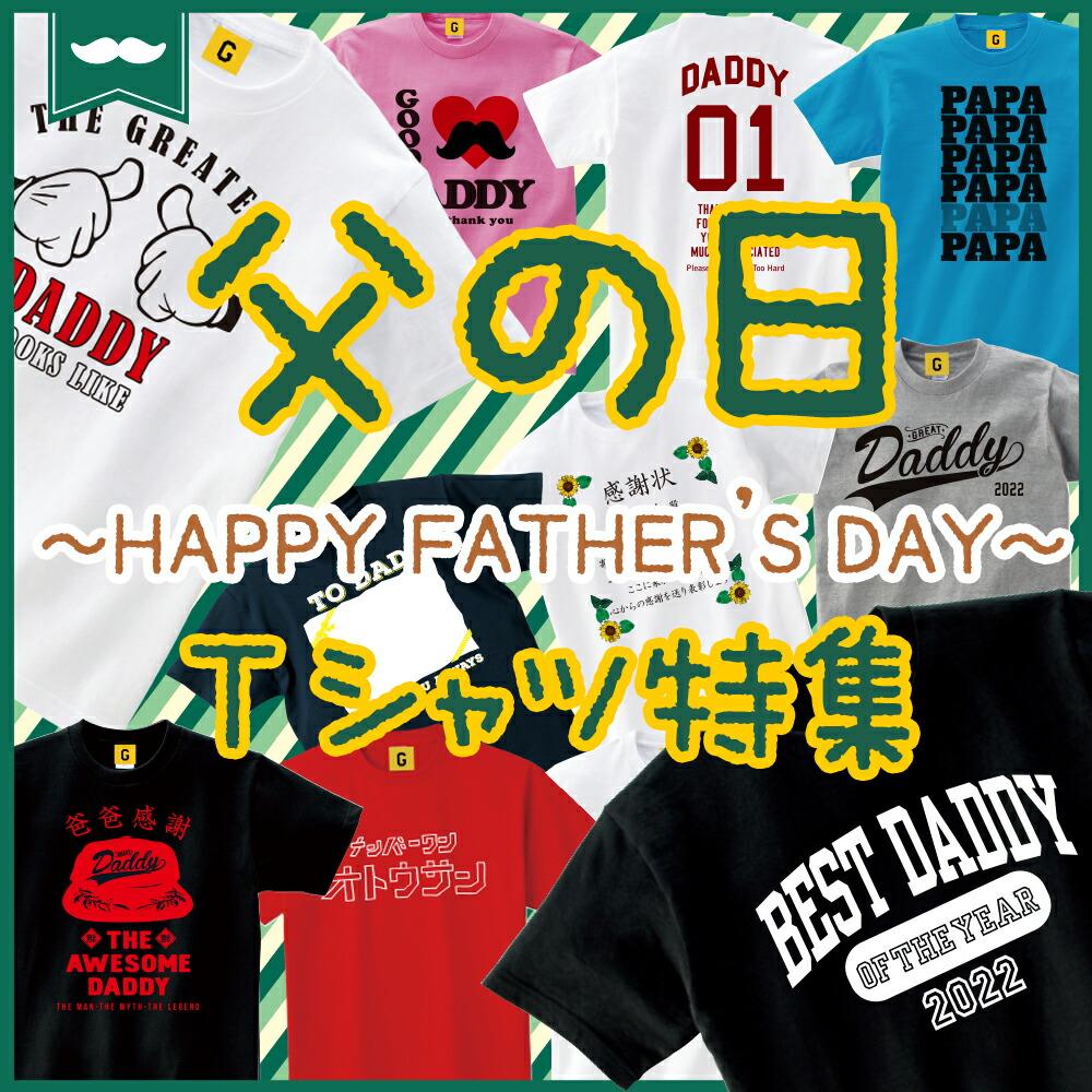父の日名入れギフトTシャツ特集おもしろ系