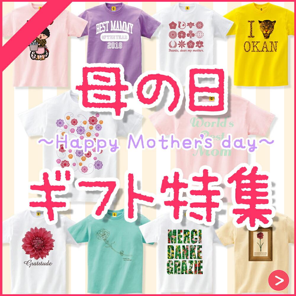 母の日ギフトTシャツ特集