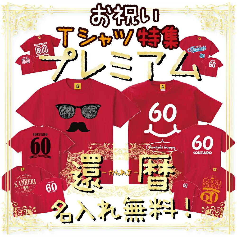 プレミアム 還暦 祝い 名入れ Tシャツ