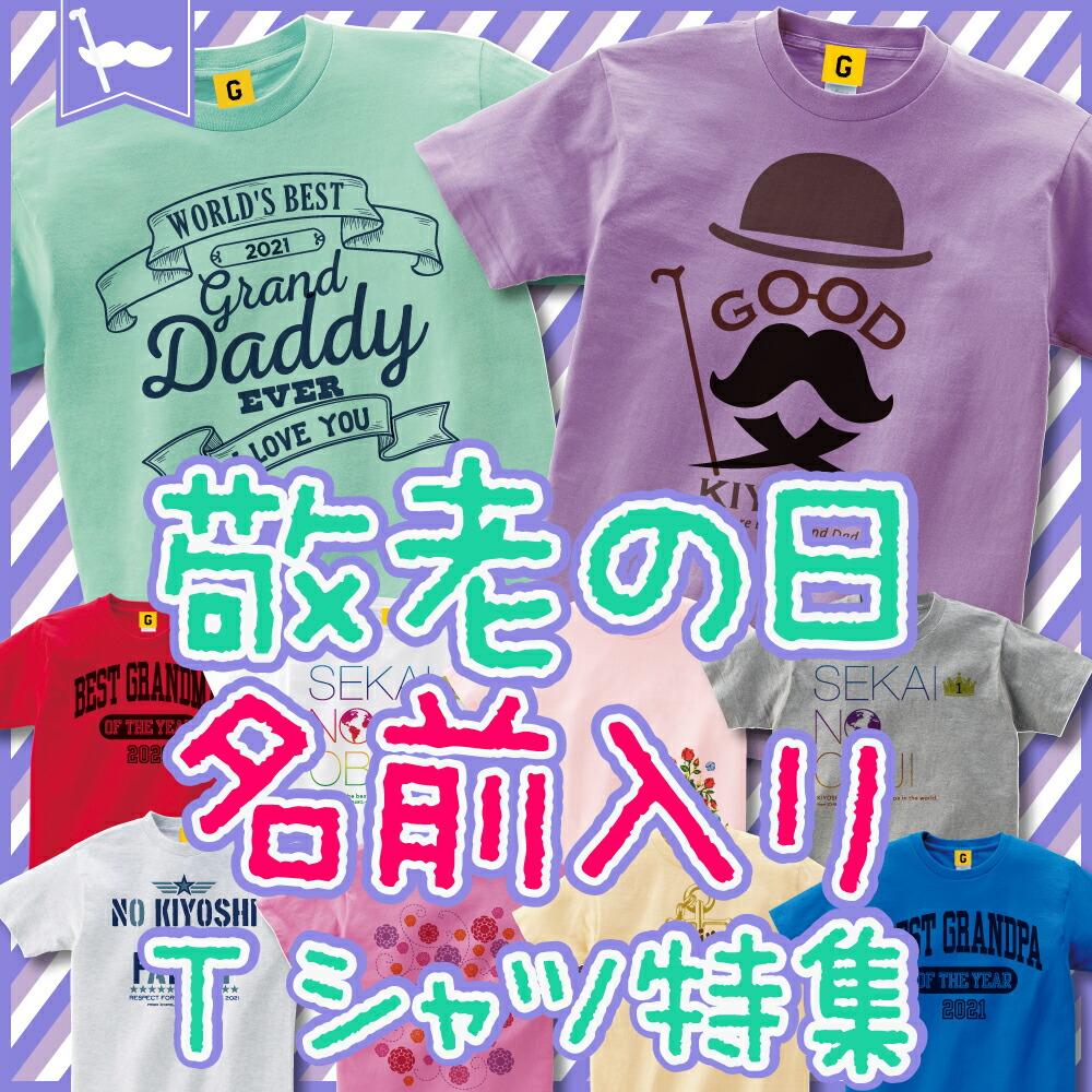 敬老の日Tシャツ特集