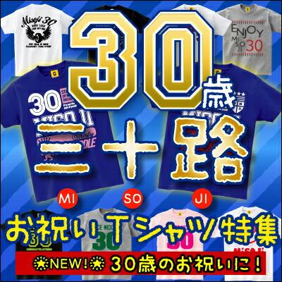 三十路Tシャツ特集