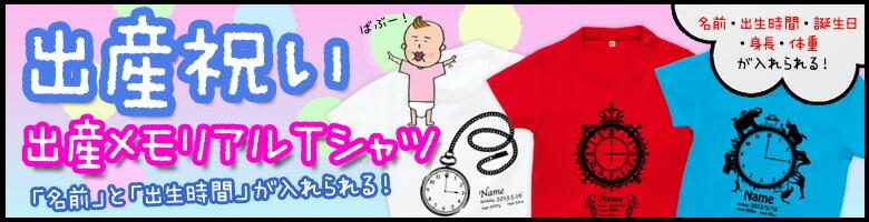 出産祝いメモリアルギフト