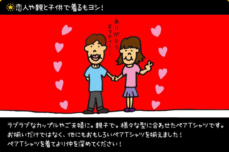 pair_cat