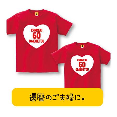 還暦 ペア Tシャツ
