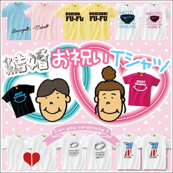 結婚お祝いTシャツ特集