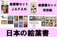 外国人へのおみやげに日本の絵葉書