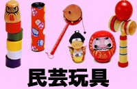 外国人に人気の民芸玩具