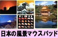 日本の風景マウスパッド