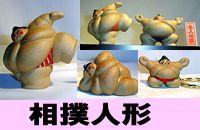 外国人に人気の相撲人形