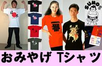 外国人に人気のTシャツ