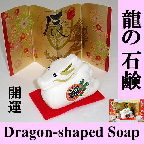 招福開運 龍の石鹸 ドラゴン・ソープ