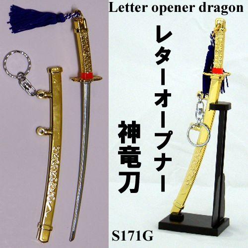 レターオープナー神竜刀(ペーパーナイフ)