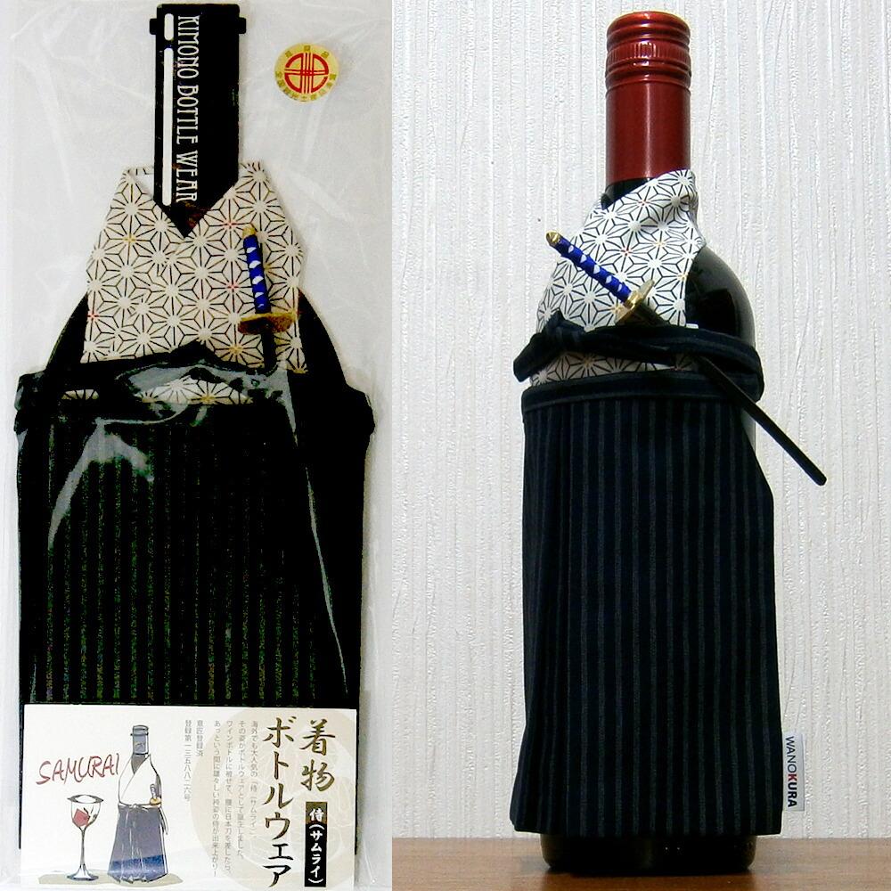 着物ボトルウェアサムライ