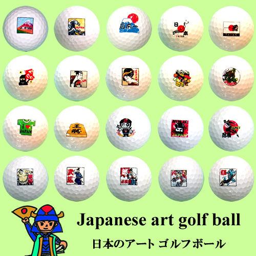 日本のアートゴルフボール