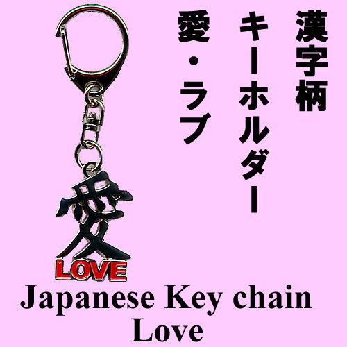 愛のキーホルダー