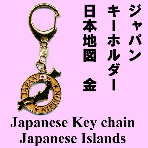 日本のおみやげ ジャパンキーホルダー日本地図金