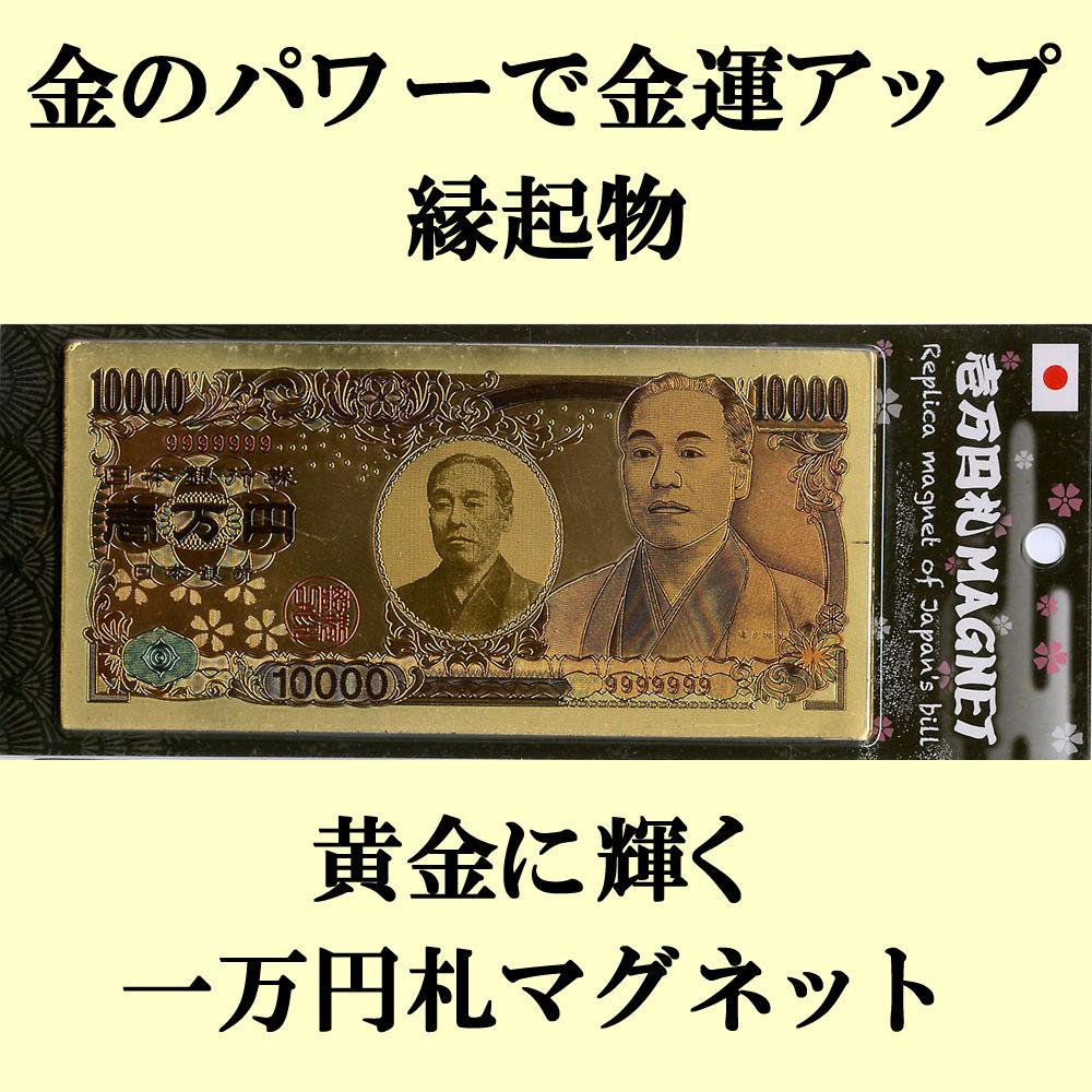 1000円マグネット