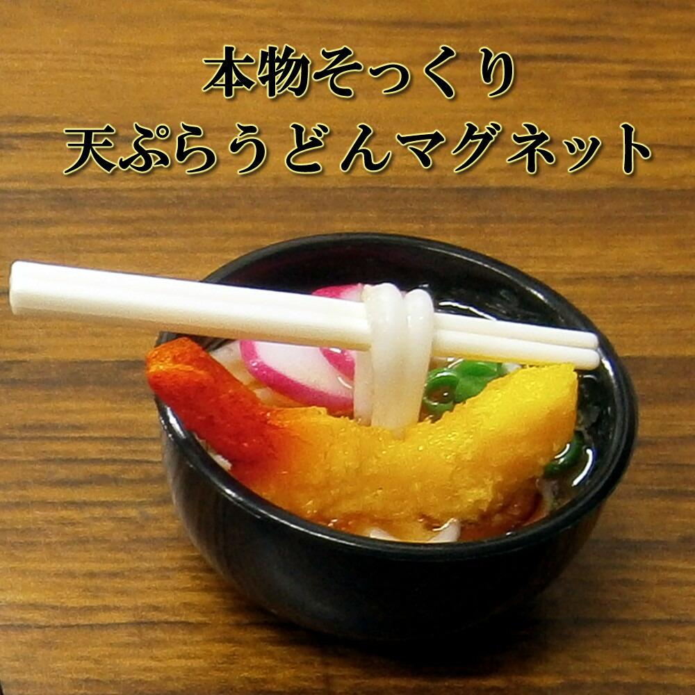 天ぷらうどんのマグネット 金色(ブロンズ)