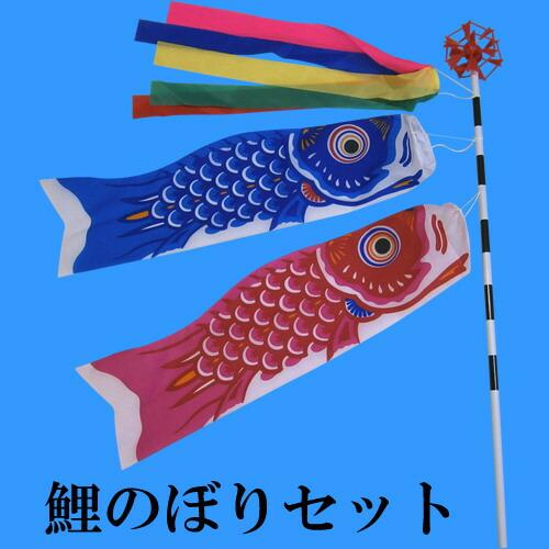 鯉のぼりセット(ポール付き)