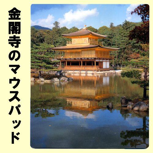 日本の風景入りマウスパッド京都金閣寺