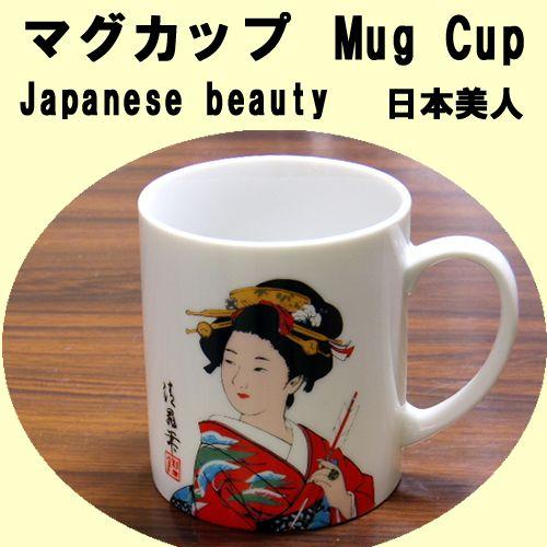 和柄マグカップ日本美人