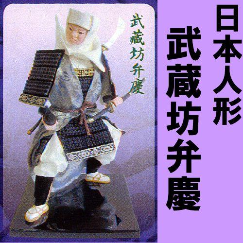男日本人形 武蔵坊弁慶