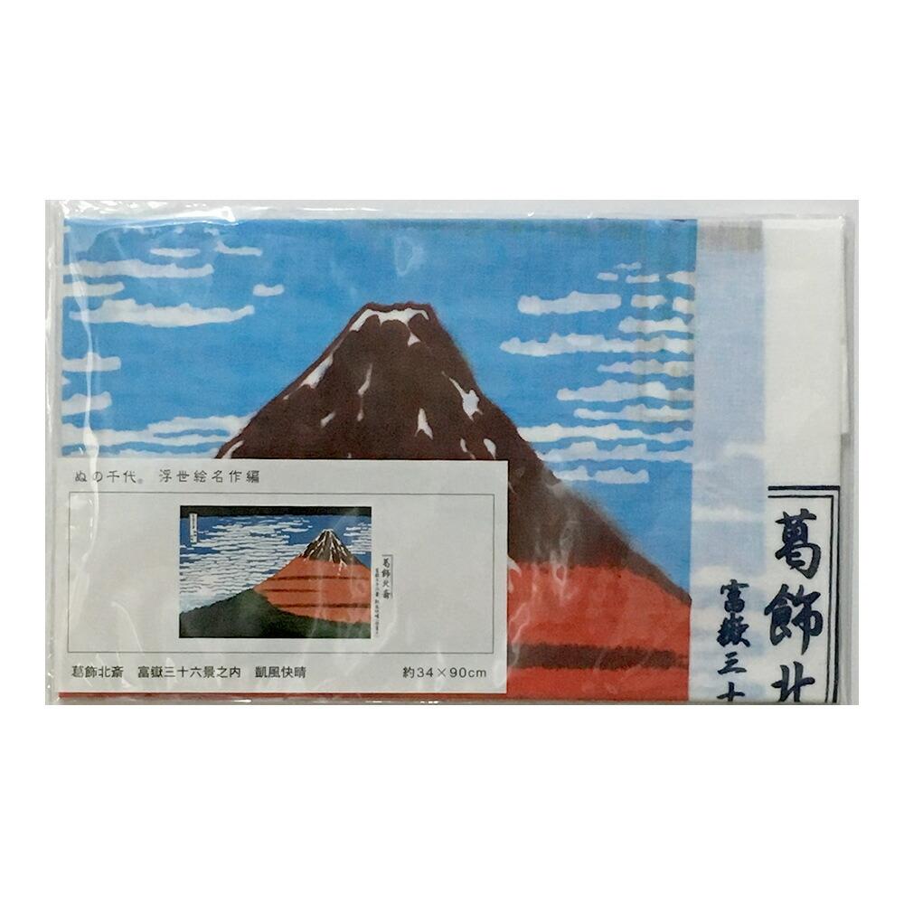 日本手ぬぐい 葛飾北斎 赤富士