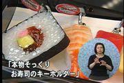 本物そっくりお寿司のキーホルダー