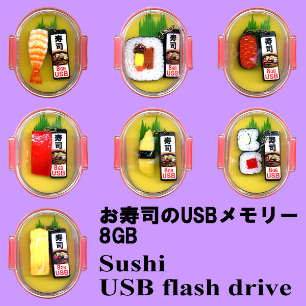 お寿司のUSB