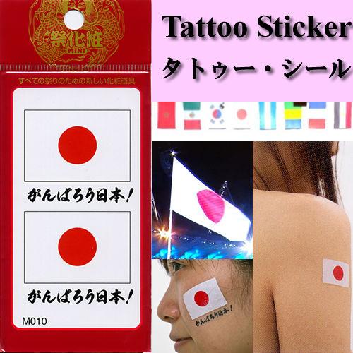 1e9c051b0091f ... タトゥーシール ミニサイズ 日本国旗 日の丸 (タトゥーステッカー) ...