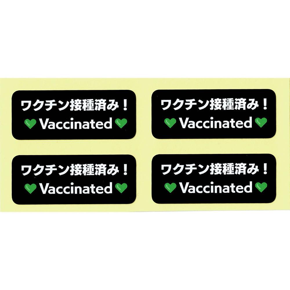 ワクチン接種済み シール ステッカー 4枚セット