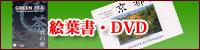 絵葉書・DVD