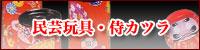 民芸玩具・侍カツラ