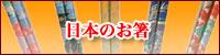 日本のお箸