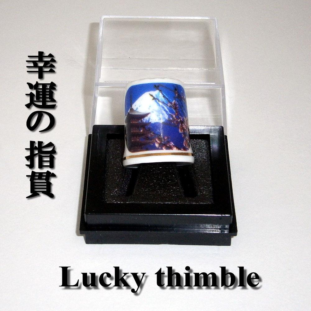 指貫(ゆびぬき)Thimble(シンブル)