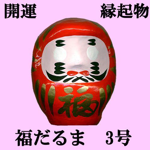 開運 福達磨(福ダルマ)