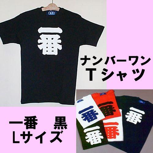 漢字柄一番Tシャツ