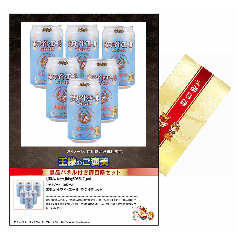 目録ギフト 王様のご褒美 エチゴ ホワイトエ−ル 缶 X 6缶セット KING508517