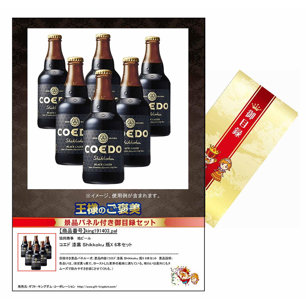目録ギフト 王様のご褒美 コエド 漆黒 Shikkoku 瓶 X 6本セット KING191403