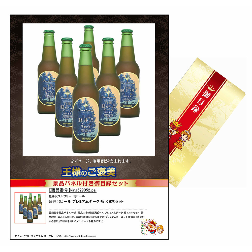 目録ギフト 王様のご褒美 軽井沢ビ−ル プレミアムダ−ク 瓶 X 6本セット KING529052