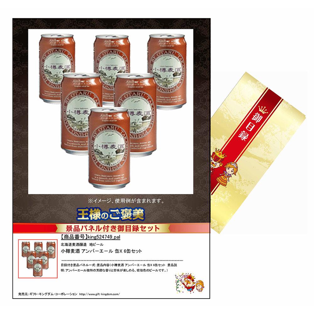目録ギフト 王様のご褒美 小樽麦酒 アンバ−エ−ル 缶 X 6缶セット KING524749