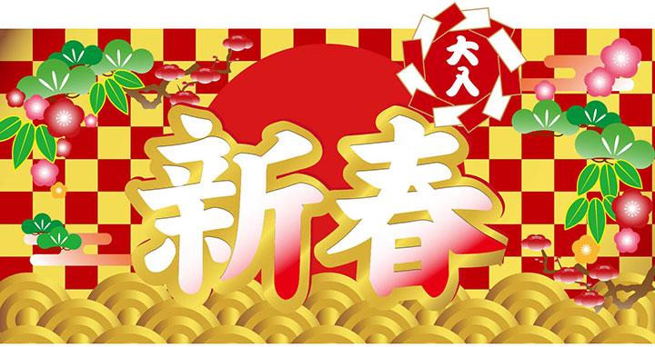 新春セール2021