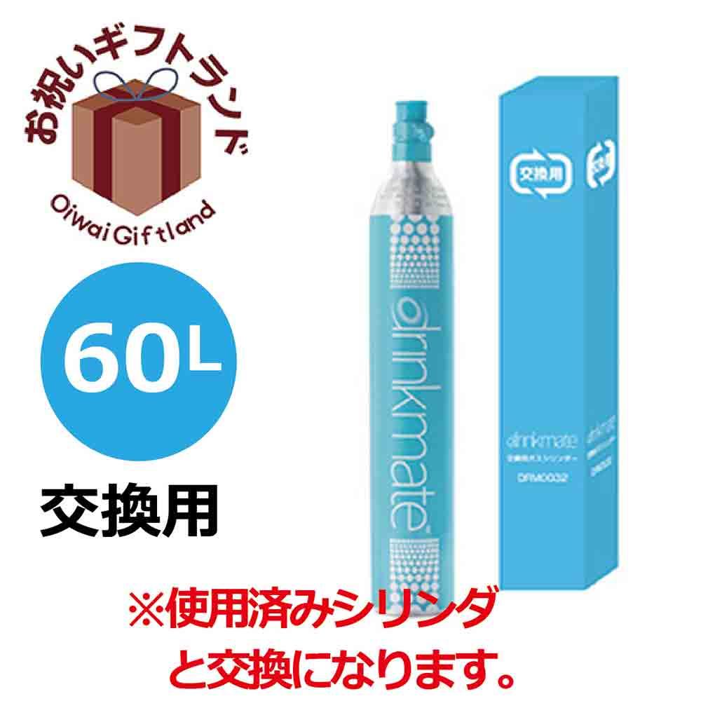 ドリンクメイト 交換用 炭酸ガスシリンダー60L   交換用60L DRM0032