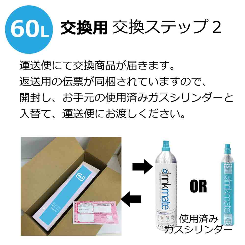 Drinkmate ドリンクメイト 交換用 炭酸ガスシリンダー60L 配達時に同時回収いたします。(回収返却送料込み)