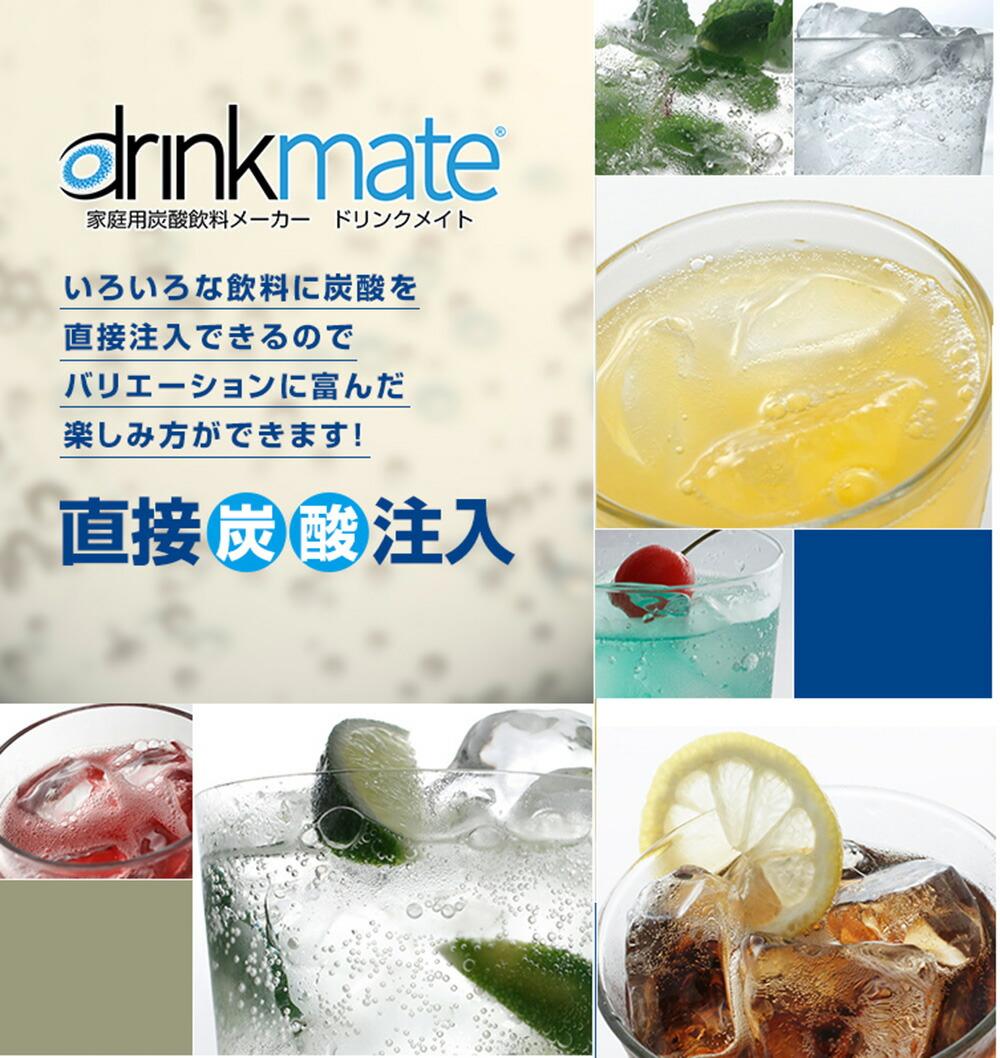 Drinkmate ドリンクメイト Series シリーズ ホワイト 620 今だけおまけつき専用ボトル500ml DRM1010