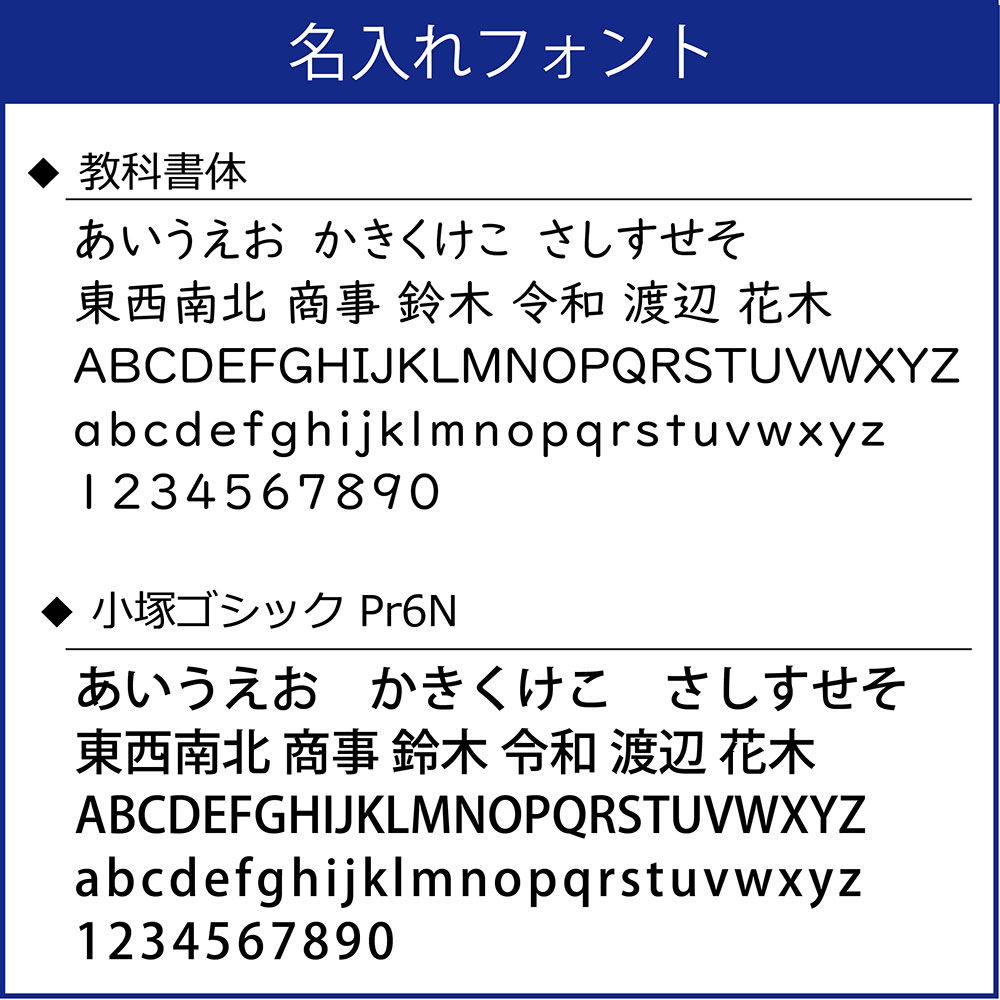 名入れ対応商品用フォント