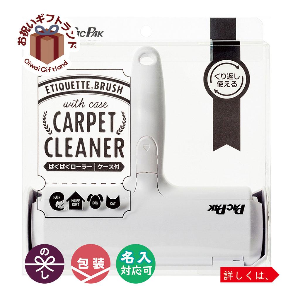 掃除用品 ぱくぱくローラー ケース付き N76ST