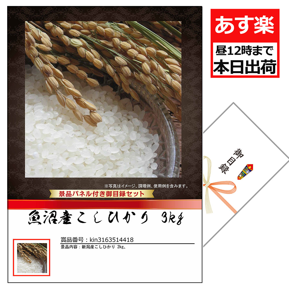 目録ギフト 王様のご褒美 日本のお米セット 魚沼産こしひかり 3kg